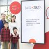 東京2020の夢を追うアスリートに感動!無料の特別展に家族でGOのタイトル画像