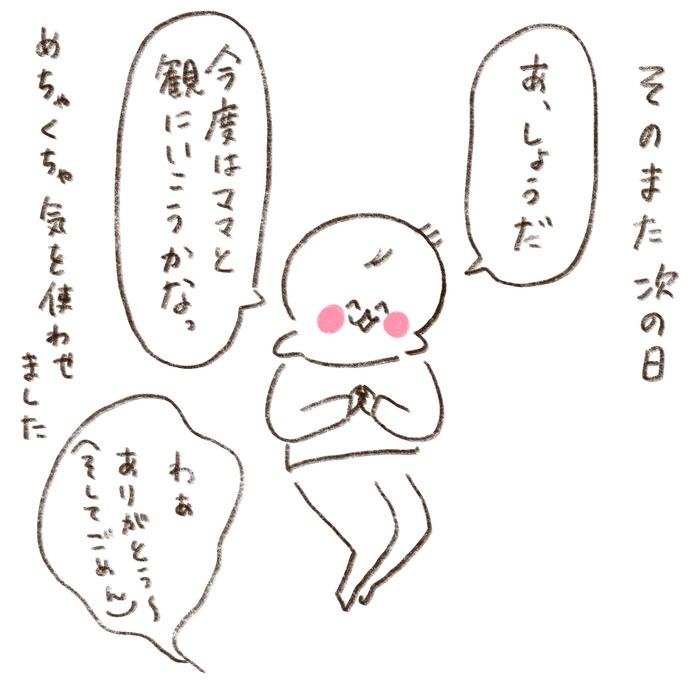 子どものココロに芽生えた「優しさ」に触れると、嬉しくて泣きたくなるの画像14