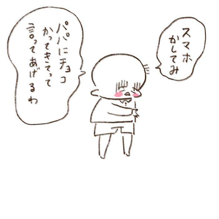 子どものココロに芽生えた「優しさ」に触れると、嬉しくて泣きたくなるの画像9