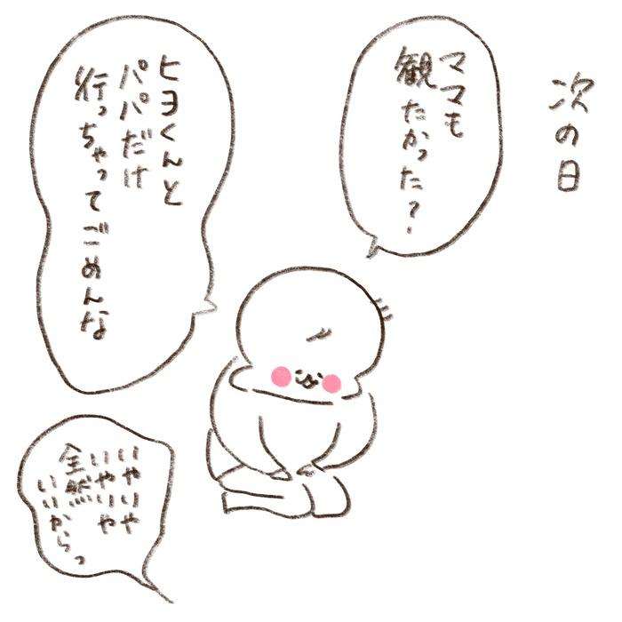 子どものココロに芽生えた「優しさ」に触れると、嬉しくて泣きたくなるの画像13