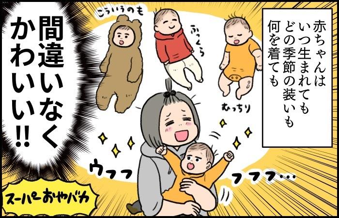 お肉ムチムチの足が可愛すぎる!!赤ちゃんが最も輝く季節とは…!?の画像10