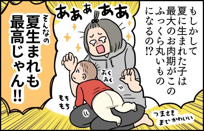 お肉ムチムチの足が可愛すぎる!!赤ちゃんが最も輝く季節とは…!?の画像8