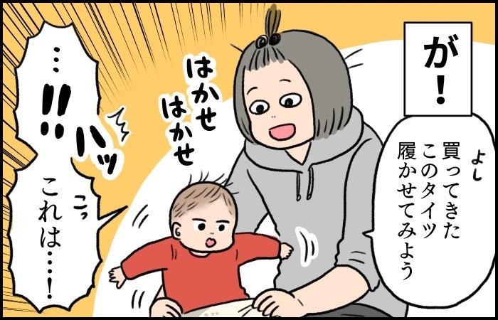お肉ムチムチの足が可愛すぎる!!赤ちゃんが最も輝く季節とは…!?の画像6