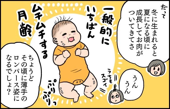 お肉ムチムチの足が可愛すぎる!!赤ちゃんが最も輝く季節とは…!?の画像3