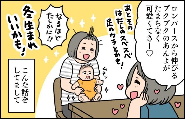 お肉ムチムチの足が可愛すぎる!!赤ちゃんが最も輝く季節とは…!?の画像4