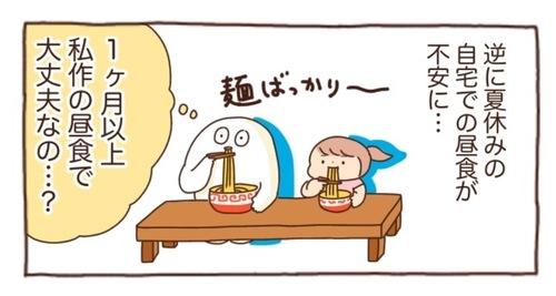 気がつけば「麺」ばかり…「長期休みのお昼ごはん問題」を救う、夢のキット求む!!のタイトル画像