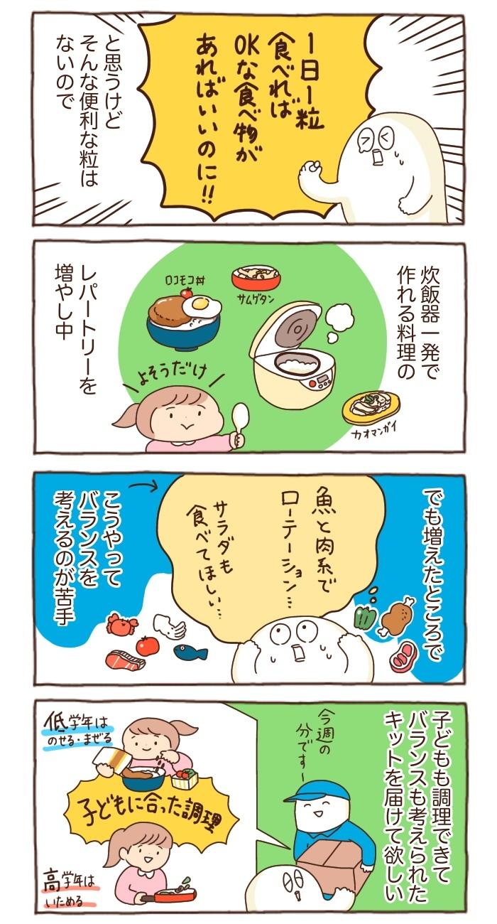気がつけば「麺」ばかり…「長期休みのお昼ごはん問題」を救う、夢のキット求む!!の画像2