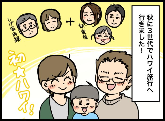 子どもの記憶に残らない旅の意味って…?家族旅行エピソード、一気読み!の画像5