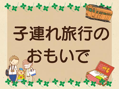 子どもの記憶に残らない旅の意味って…?家族旅行エピソード、一気読み!のタイトル画像