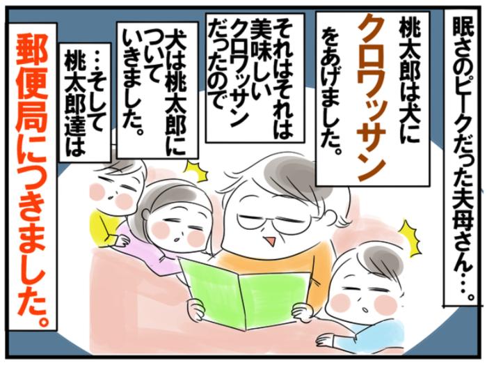 """「夜泣き」や「背中スイッチ」…尽きない""""寝かしつけ""""のお悩み特集!の画像5"""