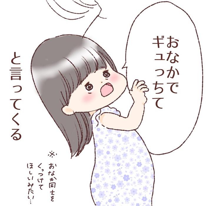 2人目を妊娠。いきなり「上の子」になった、娘の変化にじんわりした日々。の画像9