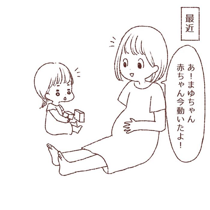 2人目を妊娠。いきなり「上の子」になった、娘の変化にじんわりした日々。の画像2