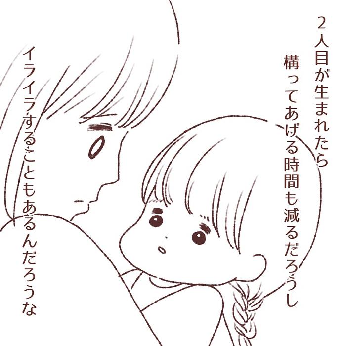 2人目を妊娠。いきなり「上の子」になった、娘の変化にじんわりした日々。の画像11
