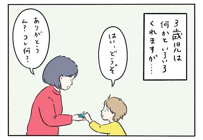 3歳がくれる「いろいろな何か」に、大人の感性が揺さぶられた話の画像1