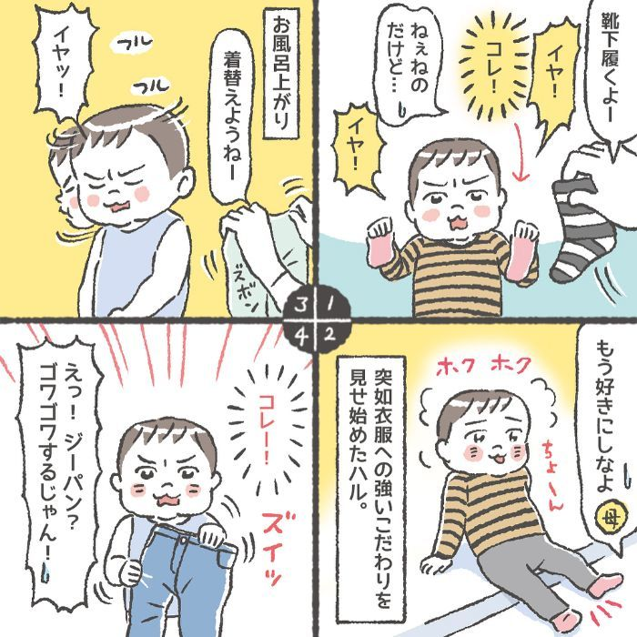 """憧れのねぇねと""""お揃い""""が着られず絶望!!単純で可愛い♡男児育児の日常の画像7"""