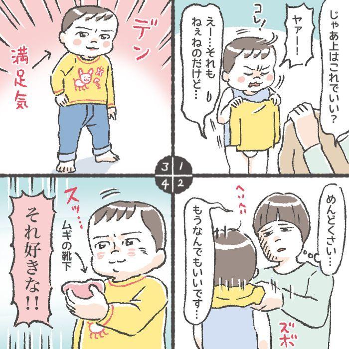 """憧れのねぇねと""""お揃い""""が着られず絶望!!単純で可愛い♡男児育児の日常の画像8"""