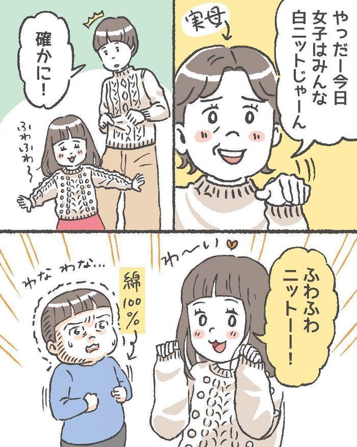 """憧れのねぇねと""""お揃い""""が着られず絶望!!単純で可愛い♡男児育児の日常の画像10"""
