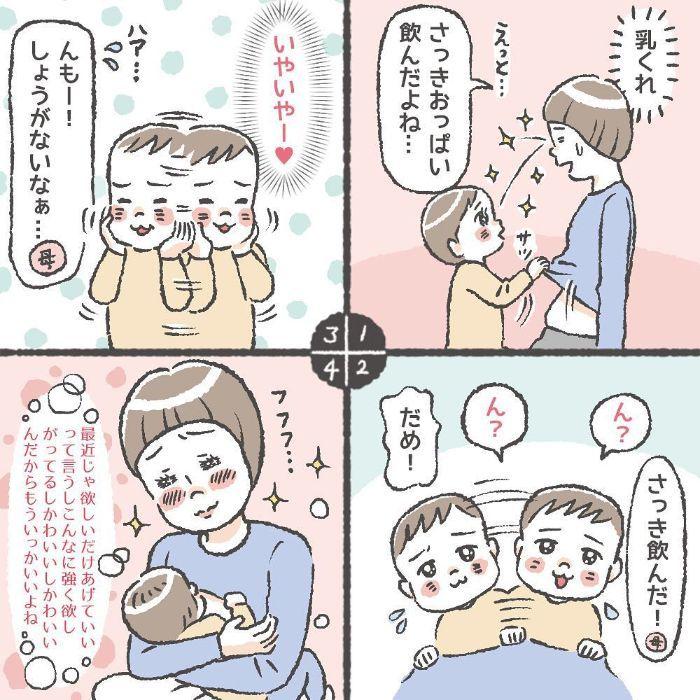 """憧れのねぇねと""""お揃い""""が着られず絶望!!単純で可愛い♡男児育児の日常の画像3"""