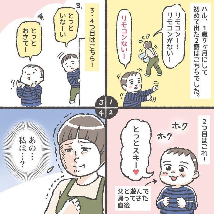 """憧れのねぇねと""""お揃い""""が着られず絶望!!単純で可愛い♡男児育児の日常の画像1"""