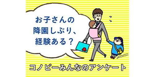 「お願い、早く帰ろうよ…」子どもが保育園から帰りたがらないって、つらいんですのタイトル画像
