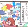 入園・入学準備で避けられない、あの作業…!私の強い味方はこれ!のタイトル画像