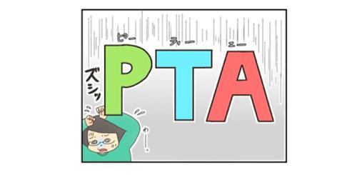 ウワサのPTAの役員決め…。決心して挑んだものの、拍子抜けしてしまったお話。のタイトル画像