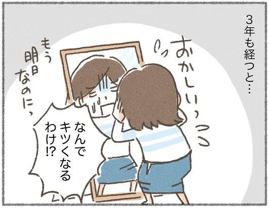 そこは意識してなかった!入学式の後に気付いた、パツパツなスーツの落とし穴。の画像3
