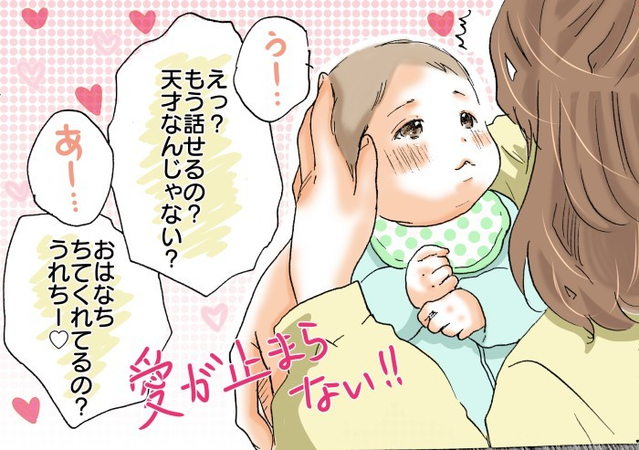 赤ちゃん愛が止まらない!!抱っこからの寝かしつけはもはや競技!の画像4