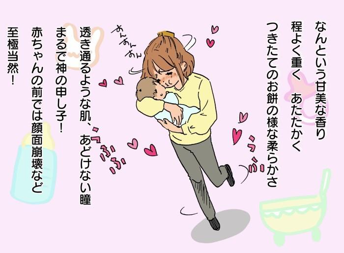 赤ちゃん愛が止まらない!!抱っこからの寝かしつけはもはや競技!の画像3