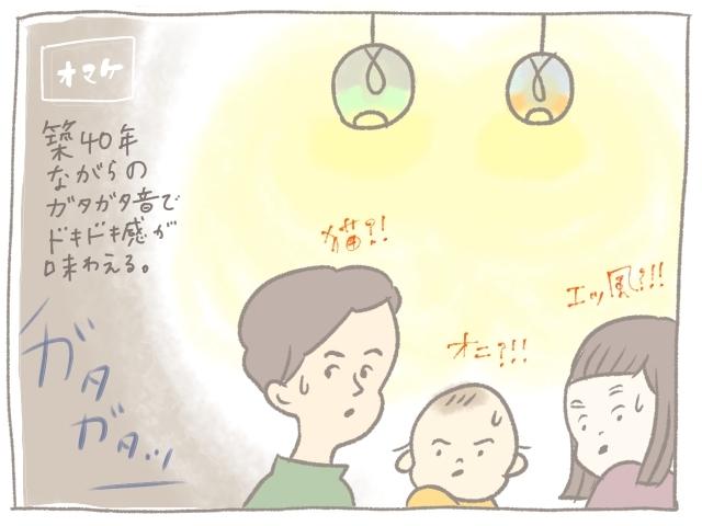 子どもがいて変わった、家族にとっての「家」という場所の画像11