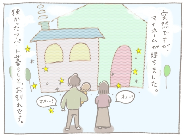 子どもがいて変わった、家族にとっての「家」という場所の画像2