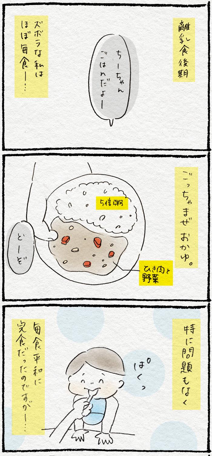 離乳食事件簿、集めました。「品数」の変化が赤子にもたらしたモノとは…!?の画像1