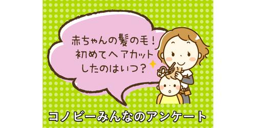 「幼児の雰囲気になって少し寂しい」赤ちゃんのヘアカットエピソードのタイトル画像