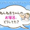 「一緒に入る」は21%。ねんね赤ちゃんのお風呂で一番多いやり方は?のタイトル画像