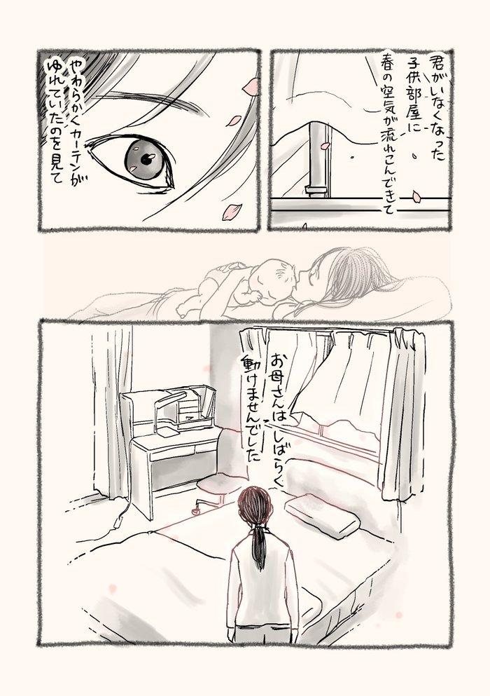 巣立ちの春、空っぽの子ども部屋。重なるのは、キミが赤ちゃんの頃の記憶の画像6