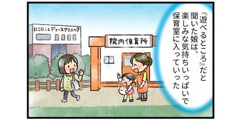 """待望の二人目妊娠!出産準備には、上の子の""""一時預かりデビュー""""が待っていたのタイトル画像"""