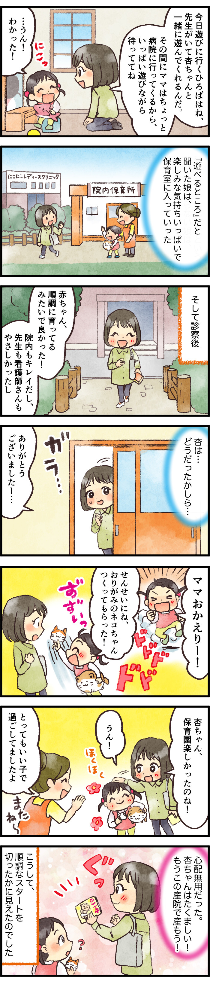 """待望の二人目妊娠!出産準備には、上の子の""""一時預かりデビュー""""が待っていたの画像3"""
