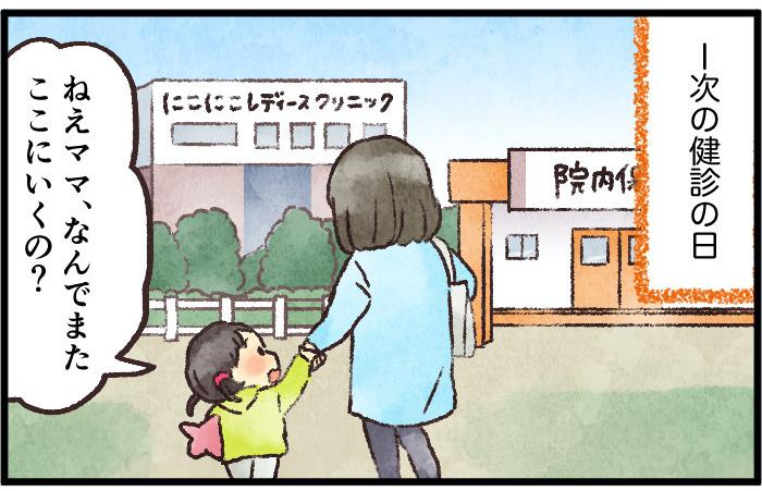 """待望の二人目妊娠!出産準備には、上の子の""""一時預かりデビュー""""が待っていたの画像4"""
