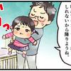 """""""ダメなこと""""が増えていく…。上の子の視点で見た「赤ちゃんを迎える準備」のタイトル画像"""