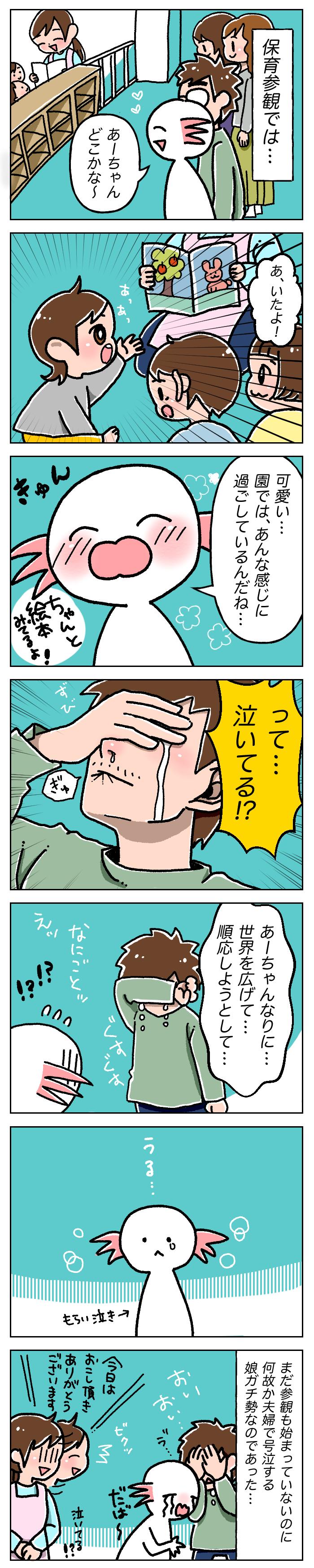えっ今泣く...!?パパから娘への愛が尋常じゃない(笑)の画像2