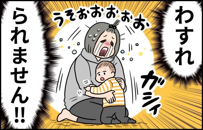 息子が初めて私の胸に飛び込んできた日。母はその瞬間を忘れません!の画像11