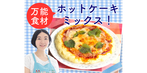 爆速で中華まんやピザが完成!万能食材・ホットケーキミックスのレシピ3選のタイトル画像