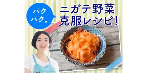 子どもが完食!?あのニガテ野菜がおいしく食べられる簡単レシピのタイトル画像