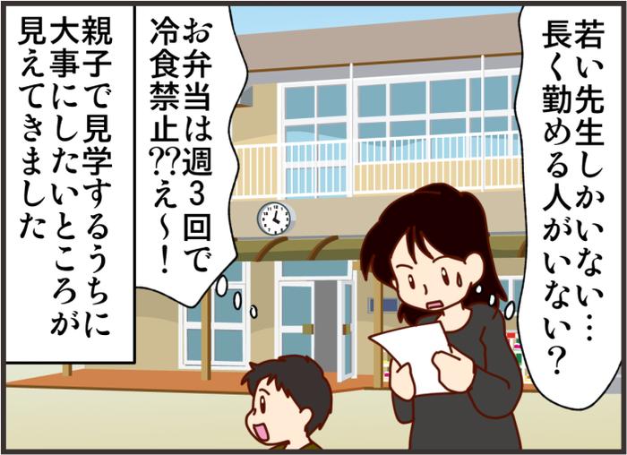 もうすぐ入園どこがいい?子連れ見学で「ココだっ!」と急上昇した園は…? の画像6