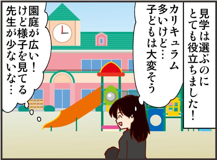 もうすぐ入園どこがいい?子連れ見学で「ココだっ!」と急上昇した園は…? の画像5