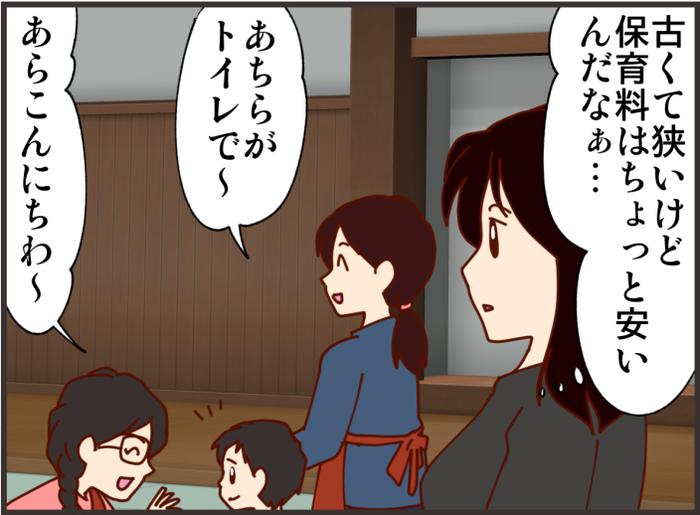 もうすぐ入園どこがいい?子連れ見学で「ココだっ!」と急上昇した園は…? の画像7