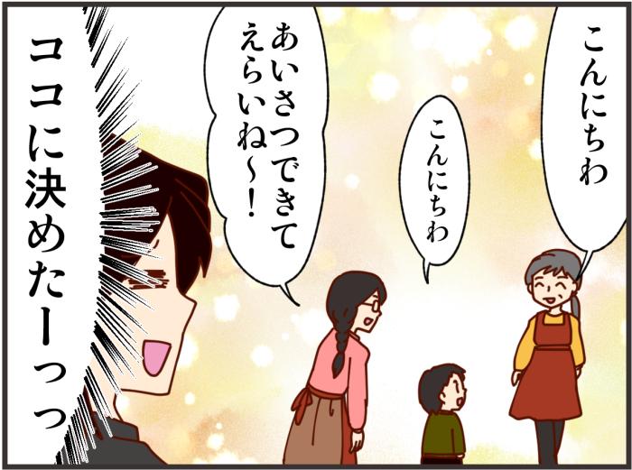 もうすぐ入園どこがいい?子連れ見学で「ココだっ!」と急上昇した園は…? の画像9