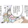 親になるのは「いきなり」ではなく、「少しずつ」なのだと知ったのタイトル画像