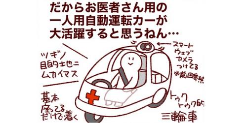 子どもの定期健診は自宅で気軽に!「脱・孤育て」を目指す未来のドクターカーのタイトル画像