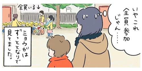 """集団生活の中にいる""""マイペースさん""""に、心がちょっとほぐれた話のタイトル画像"""